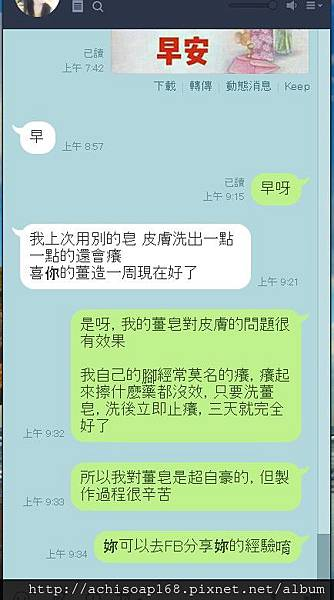 messageImage_1502070494319.jpg