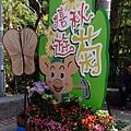士林~~~~ 菊花展_1092.jpg