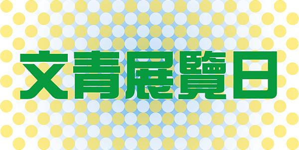 文青展覽日.png
