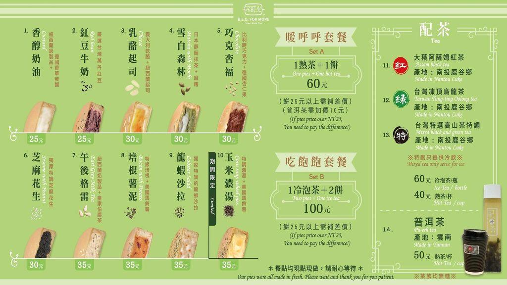 不貳光延吉店菜單-橫式新42cm中文外框化
