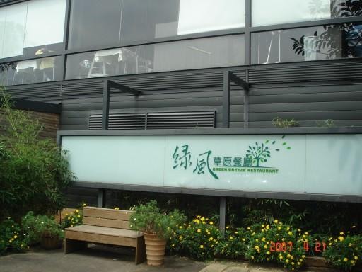 綠風1.jpg