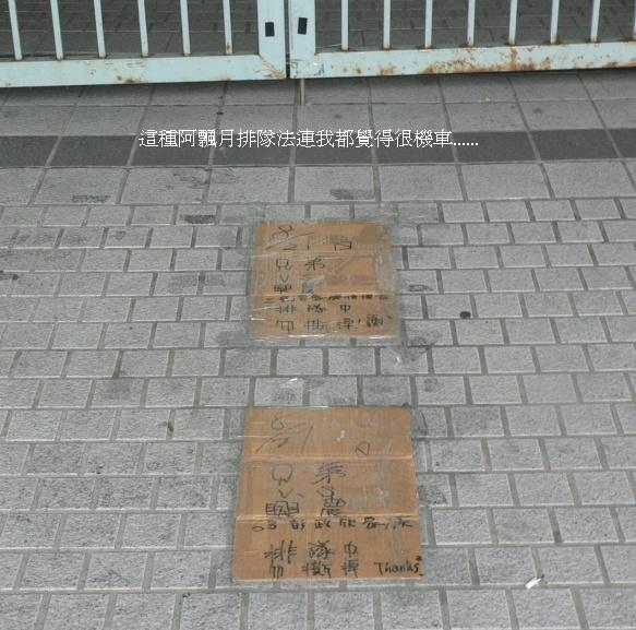 阿飄月排隊法_resize.jpg