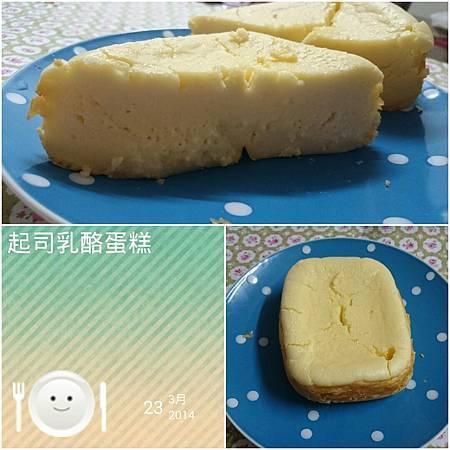 17-起司乳酪蛋糕.jpg