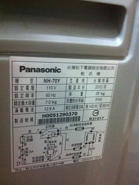Panasonic dryer
