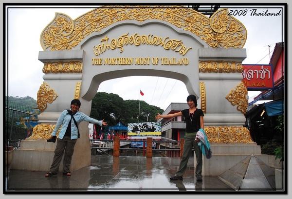 泰國的最北邊