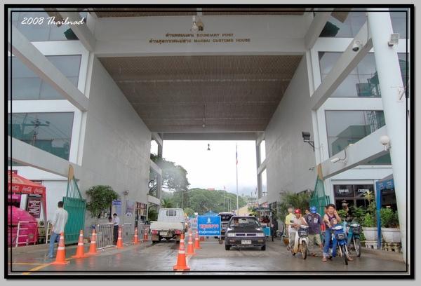 泰緬邊界--美塞