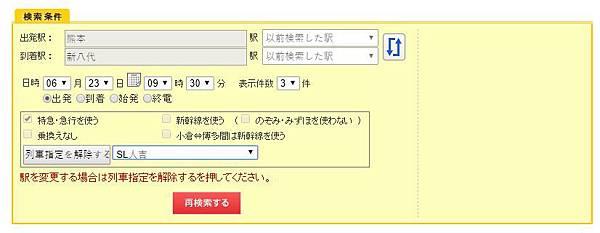 官網預約畫面-指定列車