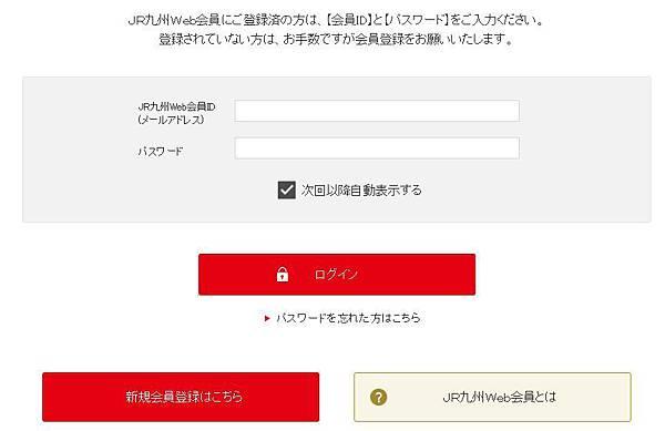 JR官網註冊