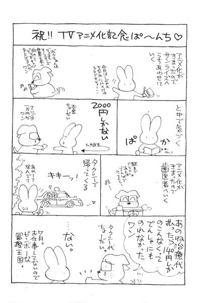 Togashi_Teikoku_04.png