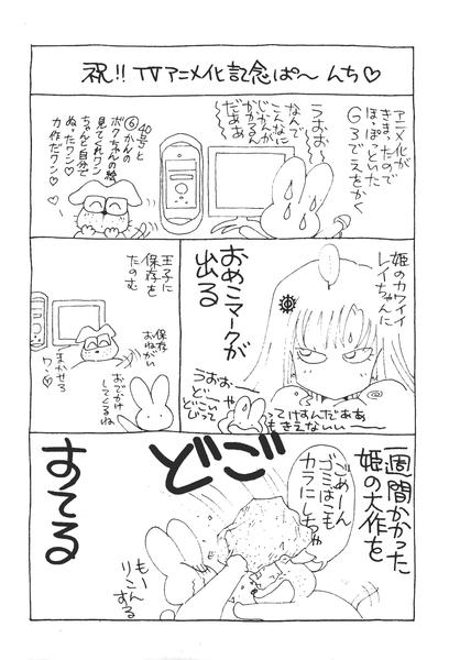 Togashi_Teikoku_02.png