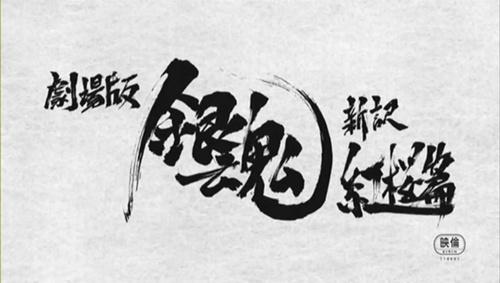[SC-OL-繁][銀魂_劇場版]-新譯紅櫻篇.rmvb_000305514.jpg