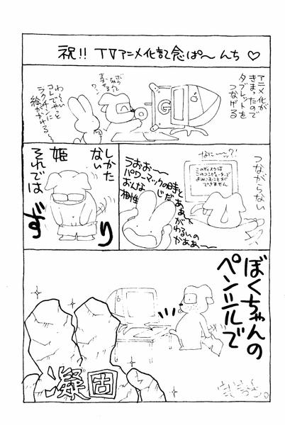 Togashi_Teikoku_03.png