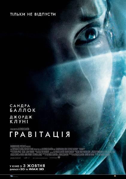 Gravity_Poster.jpg