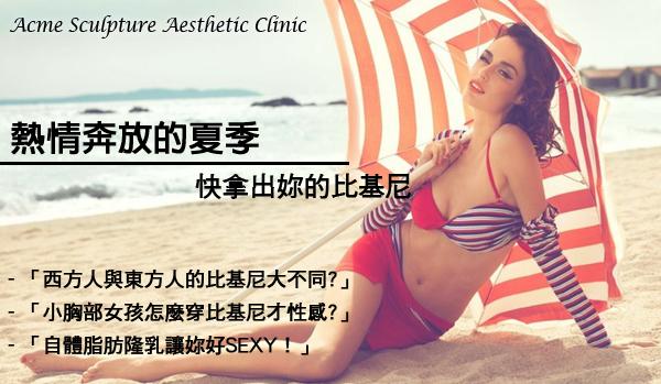 極緻診所-自體脂肪隆乳果凍矽膠