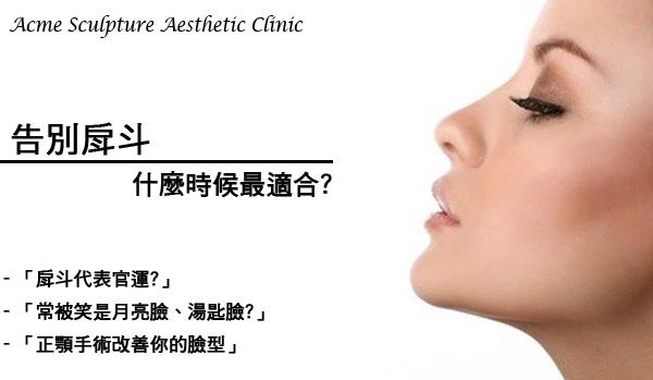 極緻診所-戽斗正顎手術