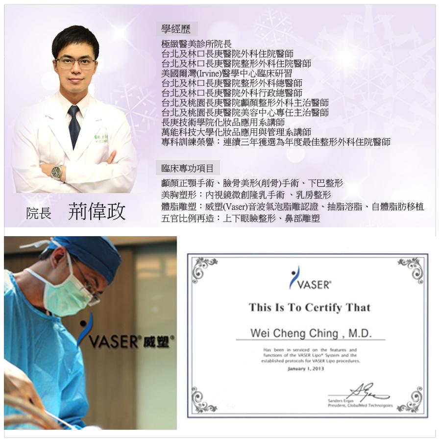 雙眼皮割雙眼皮逢雙眼皮推薦醫師荊偉政極緻醫美診所QQ