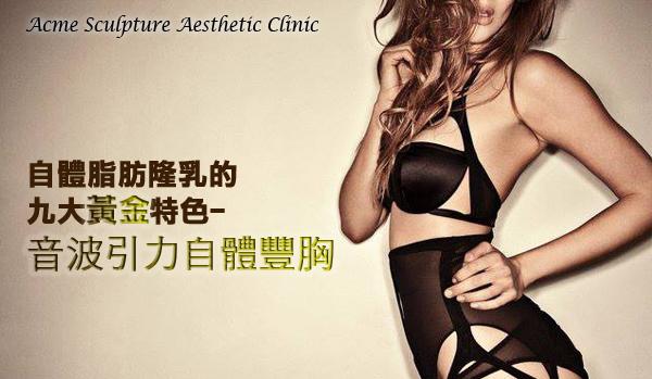 極緻醫美診所 隆乳手術 威塑抽脂豐胸 自體脂肪隆乳