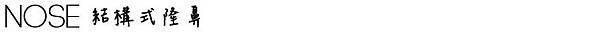隆鼻   隆鼻 極緻醫美 隆鼻 推薦 隆鼻 山根 隆鼻 價格 隆鼻 費用 二段式隆鼻 韓式隆鼻 推薦 韓式隆鼻   西門町 隆鼻.jpg
