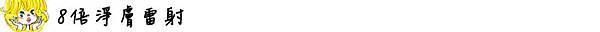 淨膚雷射 價格 淨膚雷射 推薦 淨膚雷射反黑 淨膚雷射 保養 淨膚雷射  除斑 除斑 推薦 除斑 保養 除斑 醫美 脈衝光 價格 脈衝光 原理 脈衝光 淨膚雷射 極緻醫美 除斑 .jpg