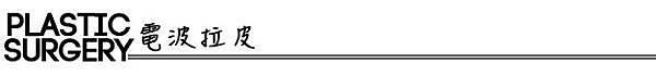 美魔電波 價格 黃金飛針電波 極緻醫美 超音波拉皮 超音波拉皮 費用 超音波拉皮 價格 超音波拉皮 效果 自體脂肪豐頰 費用 自體脂肪豐頰  價格 自體脂肪豐頰  推薦 極緻醫美 荊偉政 自體脂肪01