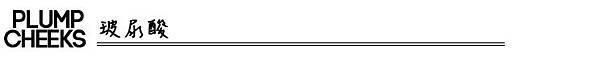 極緻醫美 推薦 自體脂肪 豐頰 自體脂肪移植 自體脂肪 推薦自體脂肪 蘋果肌 自體脂肪 玻尿酸 玻尿酸 蘋果肌 3D聚左旋乳酸 蘋果肌 自體脂肪豐頰 自體脂肪蘋果肌02.jpg