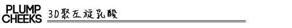 極緻醫美 推薦 自體脂肪 豐頰 自體脂肪移植 自體脂肪 推薦自體脂肪 蘋果肌 自體脂肪 玻尿酸 玻尿酸 蘋果肌 3D聚左旋乳酸 蘋果肌 自體脂肪豐頰 自體脂肪蘋果肌03.jpg