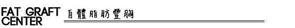 自體脂肪隆乳 價格 自體脂肪隆乳  費用 自體脂肪隆乳 效果 自體脂肪隆乳  超音波抽脂 抽脂 隆乳 抽脂 豐胸 費用 極緻醫美 隆乳 極緻醫美 豐胸 西門町 自體脂肪隆乳 推薦 抽脂手術 抽脂費用 抽脂推薦 超音波抽脂  抽脂 豐胸 減肥.jpg
