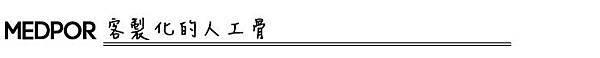 人工骨下巴人工骨價格人工骨推薦人工骨人工骨極緻醫美 人工骨 墊下巴 人工骨 卡麥拉  推薦 極緻醫美推薦  .jpg