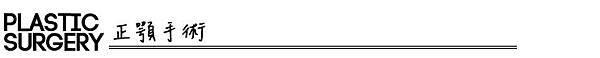 削骨 削骨手術費用 削骨手術問題 削骨 費用 削骨 消腫 削骨 削骨 推薦 極緻醫美 削骨 極緻醫美 削骨 拉皮 削骨正顎正顎削骨正顎 削骨 正顎手術 正顎 問題 正顎 費用 正顎  正顎 消腫 正顎 飲食 正顎手術費用 正顎手術心得 削骨手術費用 削骨手術問題 削骨 費用 削骨 消腫 削骨  隆鼻手術 隆鼻 推薦.jpg