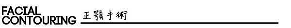 正顎 削骨 正顎手術 正顎 問題 正顎 費用 正顎 正顎 消腫 正顎 飲食 正顎手術費用 正顎手術心得 削骨手術費用 削骨手術問題 削骨 費用 削骨 消腫 削骨  隆鼻手術 隆鼻 推薦