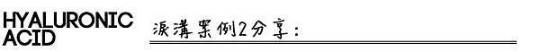 玻尿酸淚溝玻尿酸眼袋玻尿酸推薦玻尿酸極緻醫美玻尿酸廖家慶醫生玻尿酸價格玻尿酸蘋果肌玻尿酸眼袋04.jpg