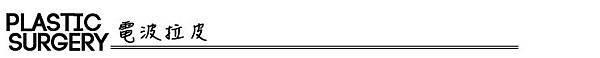 埋線拉提費用埋線拉皮費用埋線拉提價格埋線拉提推薦埋線拉皮 推薦玫瑰線拉提推薦電波拉皮效果電波拉皮費用電波拉皮超音波拉皮CPT電波拉皮超音波拉皮價格超音波拉皮費用超音波拉皮推薦Ulthera超音波拉皮極線音波拉皮筋膜拉皮極緻醫美05.jpg