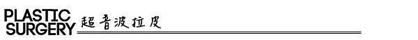 埋線拉提費用埋線拉皮費用埋線拉提價格埋線拉提推薦埋線拉皮 推薦玫瑰線拉提推薦電波拉皮效果電波拉皮費用電波拉皮超音波拉皮CPT電波拉皮超音波拉皮價格超音波拉皮費用超音波拉皮推薦Ulthera超音波拉皮極線音波拉皮筋膜拉皮極緻醫美13.jpg