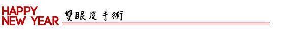 雙眼皮 推薦 雙眼皮 手術 雙眼皮手術 雙眼皮貼 雙眼皮  縫線式雙眼皮雙眼皮恢復期雙眼皮 雙眼皮 極緻醫美極緻醫美 推薦自體脂肪 豐頰 自體脂肪 淚溝 自體脂肪 法令紋 自體脂肪 額頭 自體脂肪移植 自體脂肪 推薦 自體脂肪 隆鼻 自體脂肪 蘋果肌 自體脂肪 玻尿酸自體脂肪全臉雕塑隆鼻 推薦 隆鼻 恢復期 隆鼻 價錢 隆鼻 費用 隆鼻  隆鼻立體 結構式隆鼻 推薦 結構式隆鼻 .jpg