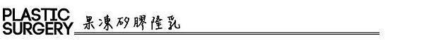 果凍矽膠 隆乳 果凍矽膠 材質 果凍矽膠 價格 果凍矽膠 觸感  自體脂肪隆乳 價格 自體脂肪隆乳 費用 自體脂肪隆乳 推薦 極緻醫美 隆乳 極緻醫美 推薦  隆乳  自體脂肪隆乳音波引力自體豐胸自體脂肪隆乳 價格 自體脂肪隆乳  費用 自體脂肪隆乳 效果 自體脂肪隆乳   超音波抽脂 抽脂 隆乳 抽脂 豐胸 費用 極緻醫美 隆乳 極緻醫美 豐胸 西門町 自體脂肪隆乳 推薦 抽脂手術 抽脂費用 抽脂推薦 超音波抽脂 .jpg