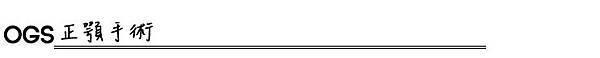 正顎 削骨 正顎手術 正顎 問題 正顎 費用 正顎 荊偉政 正顎 消腫 正顎 飲食 正顎手術費用 正顎手術心得 矯正正顎矯正 臉凹正顎 荊偉政 正顎 後遺症 正顎 極緻醫美 正顎削骨 荊偉政02