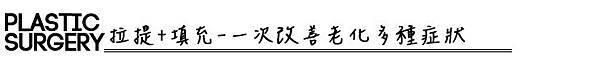 電波拉皮效果電波拉皮費用電波拉皮超音波拉皮CPT電波拉皮超音波拉皮價格超音波拉皮費用超音波拉皮推薦Ulthera超音波拉皮極線音波拉皮筋膜拉皮極緻醫美自體脂肪 蘋果肌 自體脂肪 豐頰自體脂肪豐頰費用自體脂肪豐頰價錢自體脂肪豐頰恢復期極緻醫美.jpg
