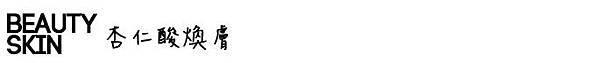 杏仁酸煥膚價格杏仁酸煥膚價位杏仁酸煥膚效果杏仁酸煥膚美白保濕痘痘毛孔縮小杏仁酸煥膚台北杏仁酸煥膚杏仁酸推薦淨膚雷射淨膚雷射價格淨膚雷射保養淨膚雷射痘痘淨膚雷射毛孔淨膚雷射反黑極緻醫美 保濕 保濕精華液推薦保濕面膜推薦保濕乳液推薦超純淨植萃水慕絲超濃縮極緻活膚精華極緻柔嫩保濕面膜舒顏修護精華素春煥采奇肌精質霜凱索尼酸保濕神經醯胺3型極緻醫美 保養品 推薦03