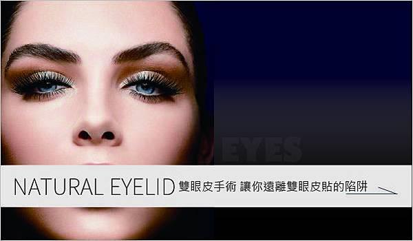 推薦 極致醫美 雙眼皮手術 縫雙眼皮 割雙眼皮 雙眼皮好處 雙眼皮膠 雙眼皮貼 假睫毛 危險主圖
