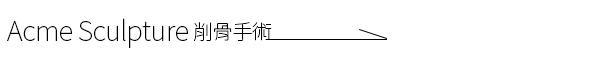 削骨 削骨手術費用 削骨手術問題 削骨 費用 削骨 消腫 削骨 荊偉政 削骨 推薦 極緻醫美 削骨 極緻醫美 削骨 拉皮 削骨正顎正顎削骨正顎 削骨10