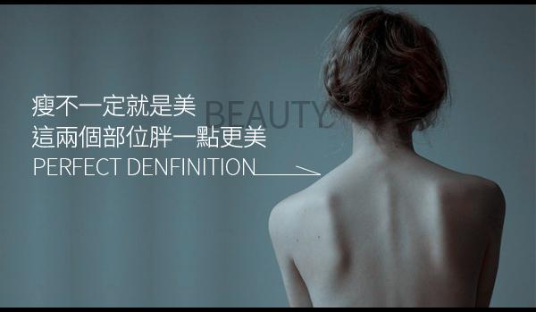 雙波抽脂雙波脂雕超音波抽脂抽脂豐胸隆乳胸部變大手術費用瘦身飽滿豐頰極緻美醫診所 (3)