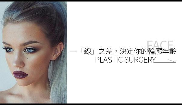 推薦極致醫美 下顎線治療 墊下巴 肌膚鬆弛老化 電波拉皮 超音波拉皮 膠原蛋白 下巴線條 臉部線條 瘦臉 臉型雕塑 價錢主圖