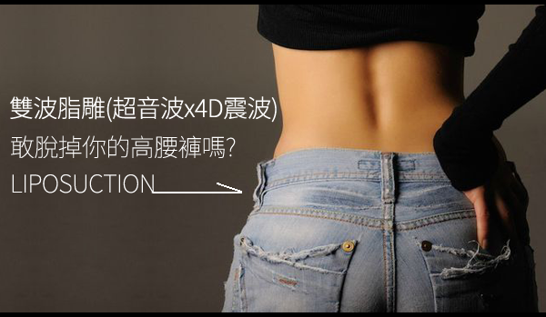 極緻雙波脂雕超音波抽脂手術自體脂肪移植豐臀瘦腰臀線蜜桃臀後腰肉腰間肉 (2)
