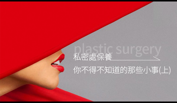 私密處保養 緊實 注射 衛生 搔癢 分泌物 雷射 女醫生 陰道緊實手術 陰唇美化 縮陰 (2)