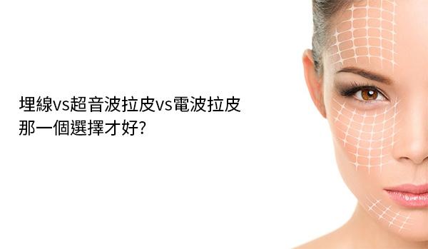 埋線拉皮超音波拉皮vs電波拉皮極緻醫美Ulthera超音波拉提極線音波拉皮CPT電波拉皮