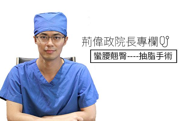 主圖荊醫師