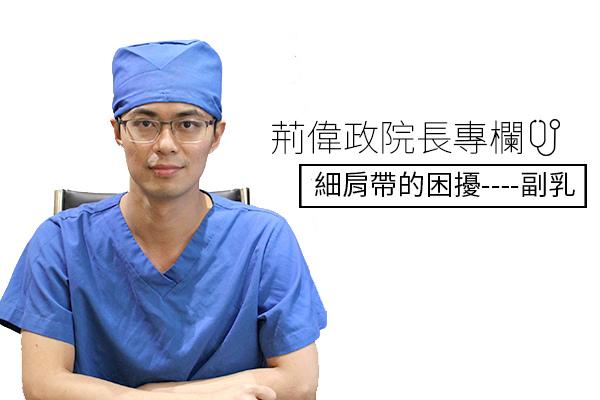 主圖荊醫師2