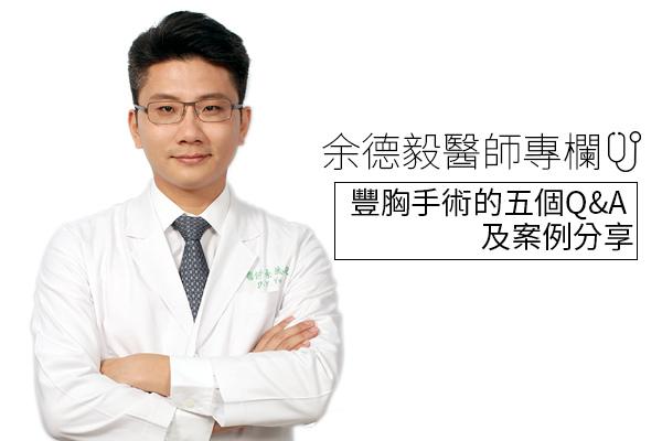 余德毅醫師極緻醫美豐胸隆乳果凍矽膠豐胸果凍矽膠隆乳
