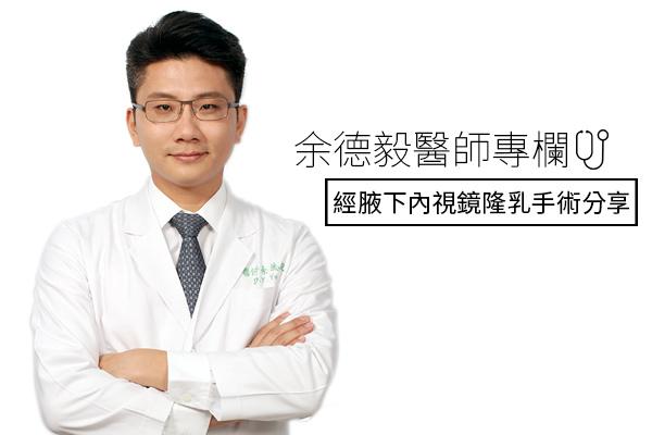 余德毅醫師極緻醫美豐胸隆乳果凍矽膠豐胸果凍矽膠隆乳04