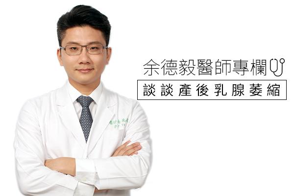 主圖德毅醫師2